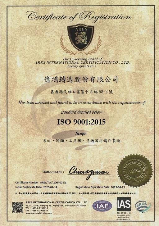 ISO證書-中文